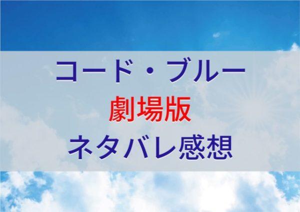 コード・ブルー劇場版ネタバレ感想-e1576514109879
