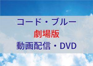 コード・ブルーの映画(劇場版)の動画を無料で見る方法は?DVDレンタルや価格をチェック!
