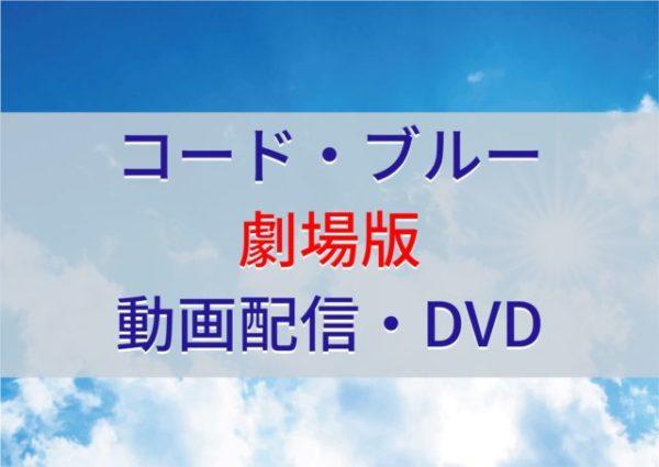 コード・ブルー劇場版動画配信・DVD-e1576625674330