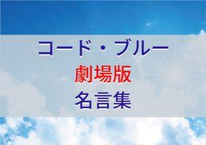 コード・ブルーの映画(劇場版)の名言まとめ!藍沢、白石、緋山からその他の人物まで!
