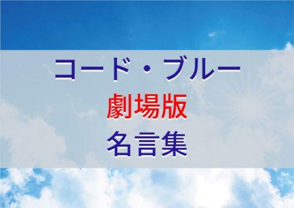 コード・ブルー劇場版名言集-e1576514087831