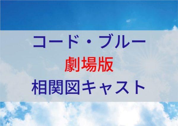 コード・ブルー相関図キャスト-e1576595023736
