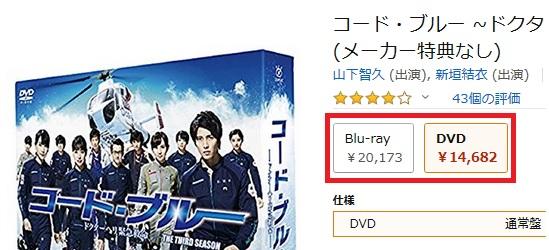 コード・ブルー3rd-DVD-1