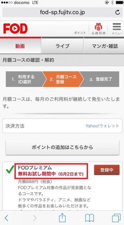 FOD無料期間-3