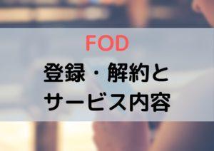 FODプレミアムのスマホでの登録と解約(退会)を画像付きで解説!特徴や注意点も!