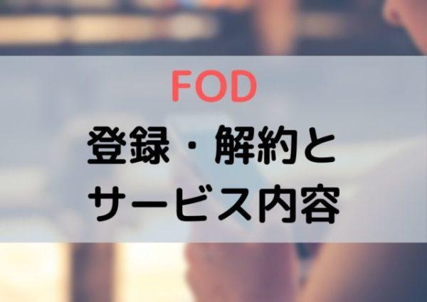 FOD登録解約-e1577887334633
