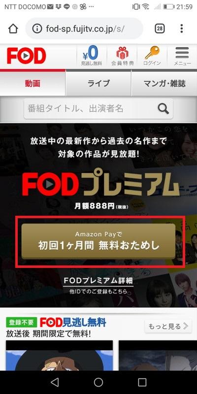FOD登録1