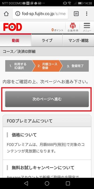 FOD登録3