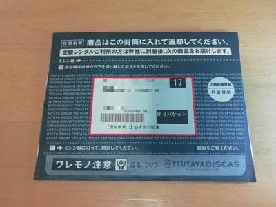 TSUTAYA-DISCAS-郵便-1