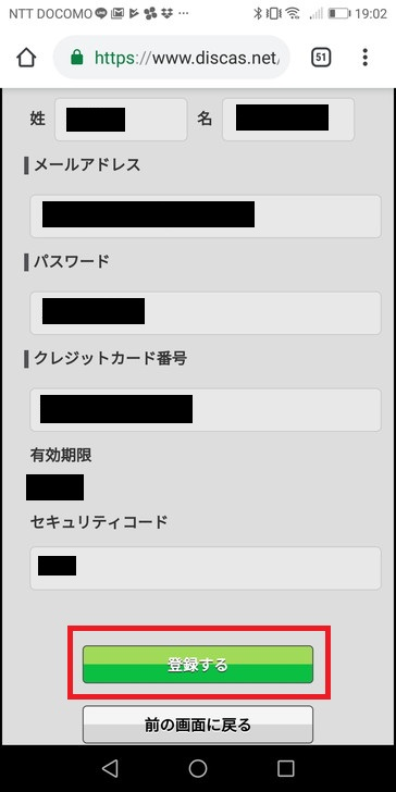 TSUTAYA-TV-DISCAS-登録6