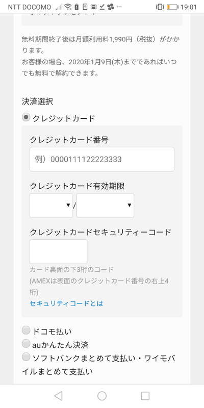 U-NEXT登録-7