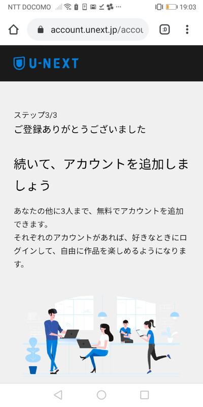 U-NEXT登録-9
