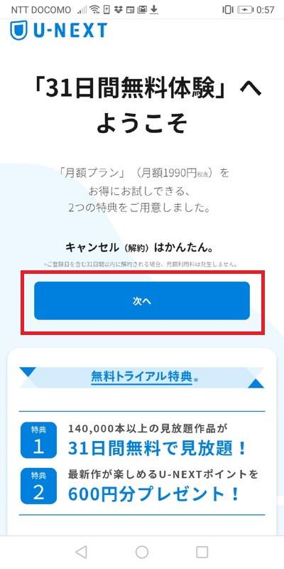 U-NEXT登録1.5