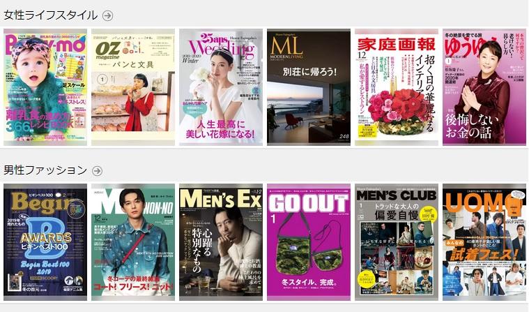 U-NEXT-雑誌
