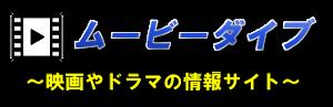 ムービーダイブ ~映画やドラマの情報サイト~