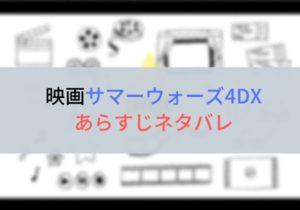 映画「サマーウォーズ4DX」のあらすじネタバレやラスト結末は?主題歌や予告動画も!