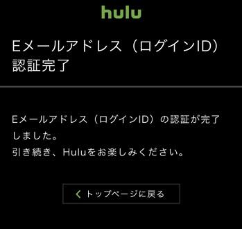 Hulu登録7