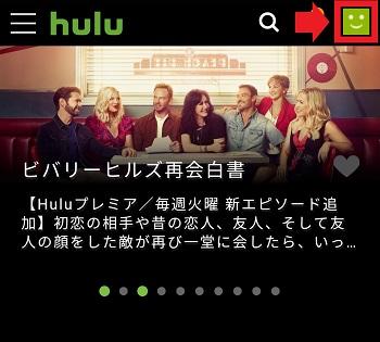Hulu解約1
