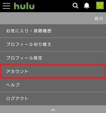 Hulu解約2