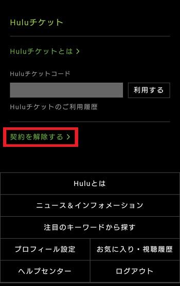Hulu解約3