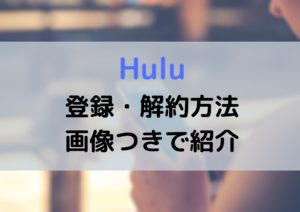 Huluのスマホでの無料登録と解約(退会)の方法を画像つきで紹介!よくある質問もチェック!