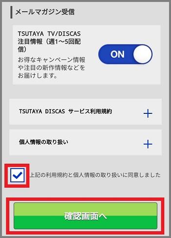 TSUTAYA登録4a