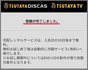 TSUTAYA登録6
