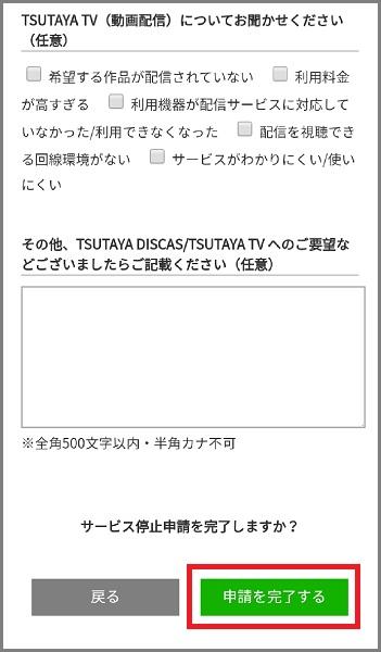 TSUTAYA-DISCAS解約5