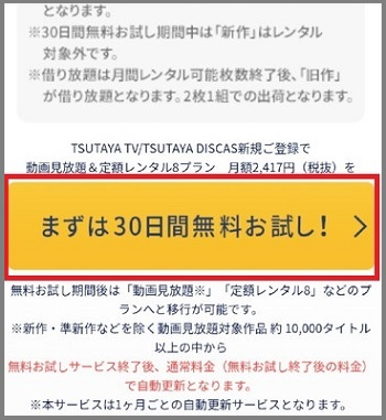 TSUTAYA-TV-DISCAS登録2b