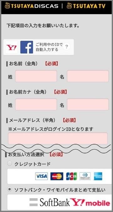 TSUTAYA-TV-DISCAS登録3c