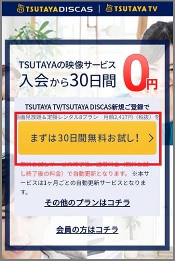 TSUTAYA-TV-DISCAS-登録1a