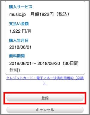 music.jp登録7