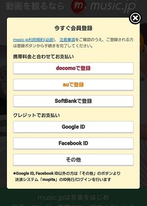 music.jp登録2a