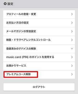 music.jp解約2a