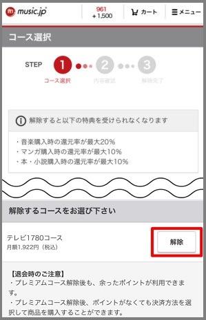 music.jp解約3b