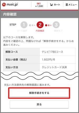 music.jp解約4a