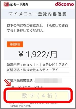 musicjp登録4a