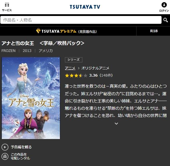 アナと雪の女王-TSUTAYA