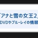 アナと雪の女王2のDVDブルーレイの発売日やレンタルの開始日はいつ?動画配信で無料視聴する方法も!-1-150x150