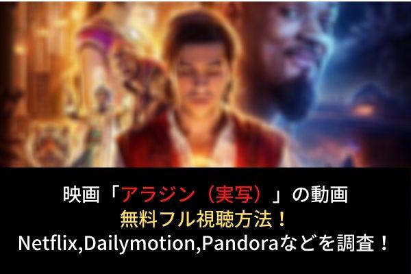 映画「アラジン(実写)」の動画無料フル視聴(字幕・吹替)はコチラ!Netflix,dailymotion,pandoraの配信は?