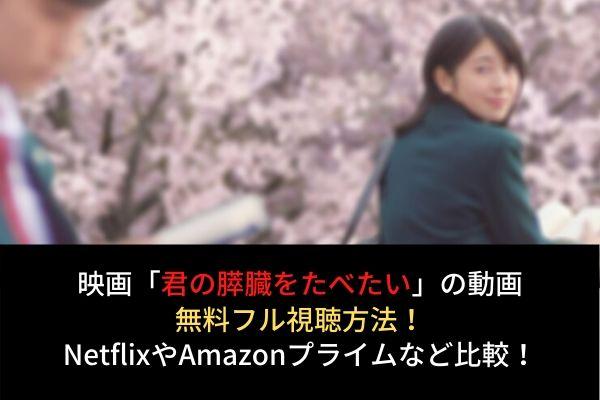 映画「君の膵臓をたべたい」動画の無料フル視聴方法!Netflix,AmazonプライムなどVODを比較!