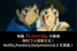 【もののけ姫】フル動画を無料視聴する方法!Netflix,dailymotion,pandoraでの配信は?