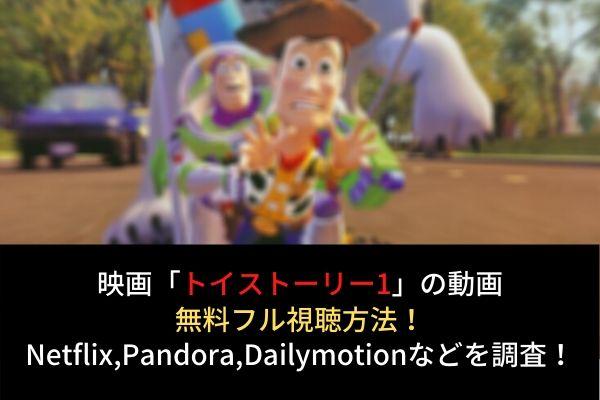 【トイストーリー1】動画の無料フル視聴(字幕・吹替)はココ!Netflixで配信?Dailymotion,Pandoraも調査