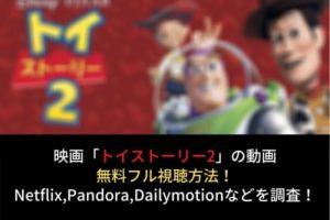 【トイストーリー2】動画を無料フル視聴(字幕・日本語吹替)!Netflix,dailymotion,pandoraの配信は?