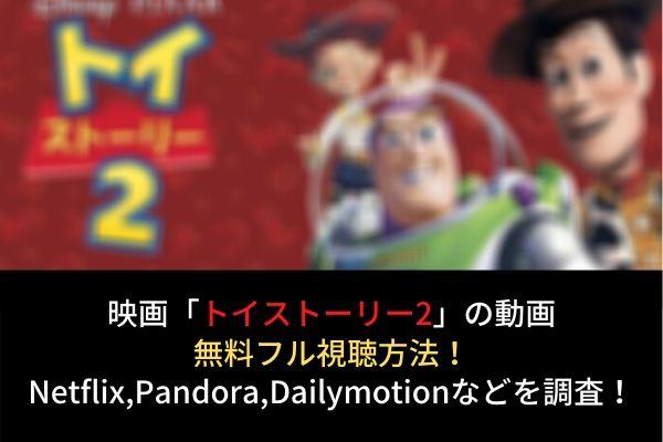 【トイストーリー2】動画を無料フル視聴(字幕・日本語吹替)!Netflixで配信?Dailymotion,Pandoraも調査