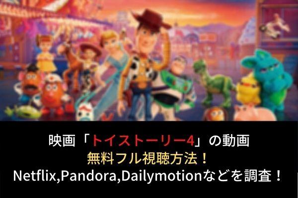 【トイストーリー4】動画を無料フル視聴(字幕・日本語吹替)!Netflix,dailymotion,pandoraの配信は?