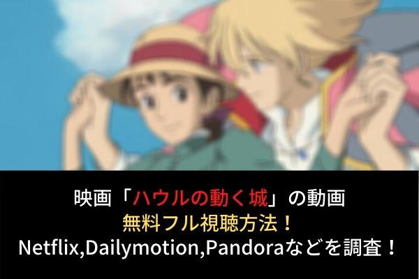 ハウルの動く城 フル動画を無料視聴する方法 Netflix Dailymotion Pandoraでの
