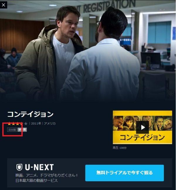 コンテイジョン-U-NEXT