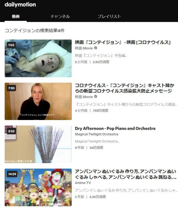 コンテイジョン-dailymotion