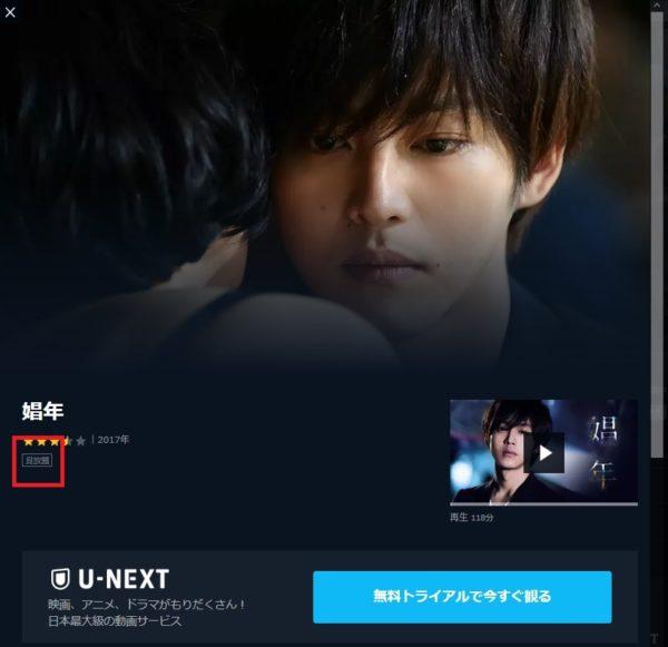 娼年-U-NEXT1
